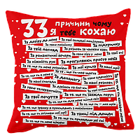 Подушка декоративная с принтом 33 причини, чому я тебе кохаю, червона