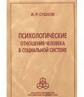 Психологические отношения человека в социальной системе.  Сушков И.Р.