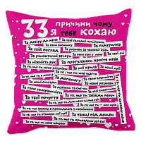 Подушка декоративная с принтом 33 причини, чому я тебе кохаю, рожева