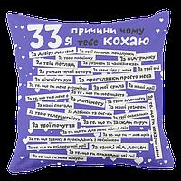 Подушка декоративна с принтом 33 причини, чому я тебе кохаю, фіолетова