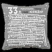 Подушка декоративная с принтом 33 причини, чому я тебе кохаю