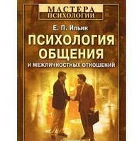 Психология общения и межличностных отношений.  Ильин Е.П.