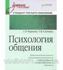 Психология общения: Учебное пособие.  Чернова Г.Р.