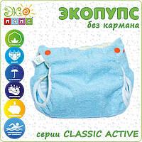 Трусики-подгузники ЭКОПУПС (3-7 кг) без кармана Classic Active (без вкладышей)