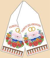Рушник для вышивания бисером РБ-1008
