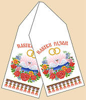 Рушник для вышивания бисером РБ-1011