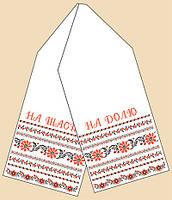 Рушник для вышивания бисером РБ-2002