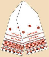 Рушник для вышивания бисером РБ-2003