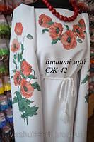 Сорочка женская СЖ42