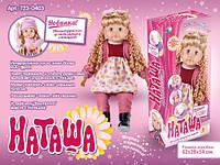 Кукла интерактивная Наташа MY073