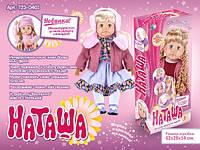 Кукла интерактивная Наташа MY071, 100 фраз, танцует, распознает голос