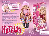 Кукла интерактивная Наташа MY072 100 фраз, танцует, дел.зарядку, поет, рас.сказки