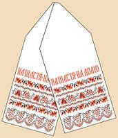 Рушник для вышивания бисером РБ-2016