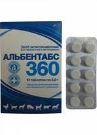 Альбентабс-360 №10 таблетки
