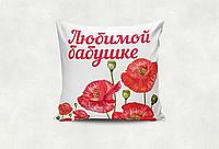 Подушка Любимой Бабушке