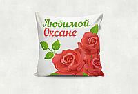 Подушка Любимой Оксане