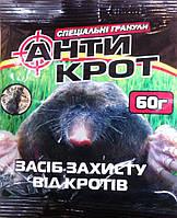 Антикрот (гранула) 60 гр