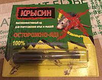 Крысин, ампула