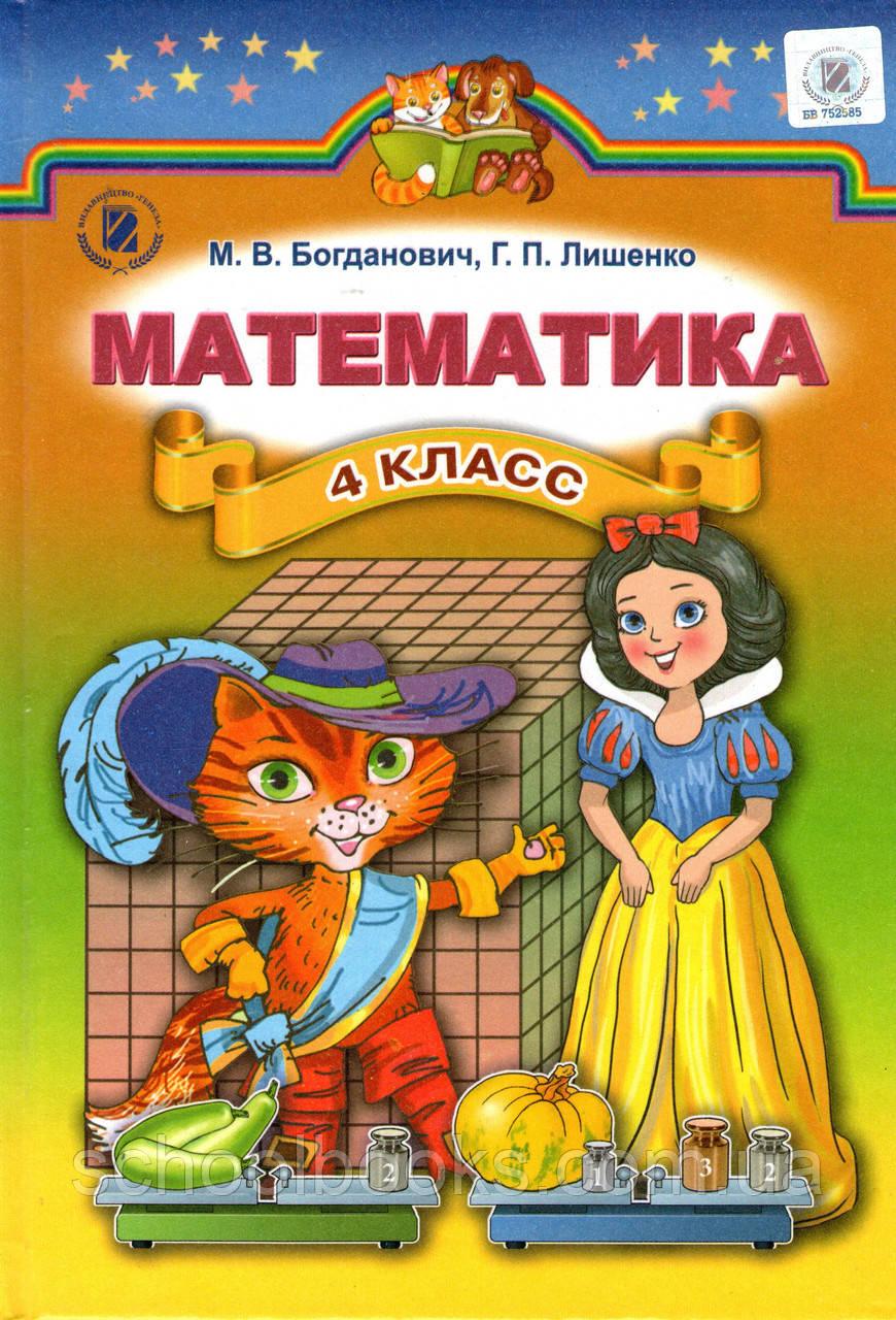 Гдз 4 Клас Математика М В Лишенко Нова Програма