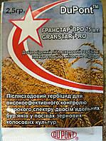 Гранстар, пакет 2,5 гр