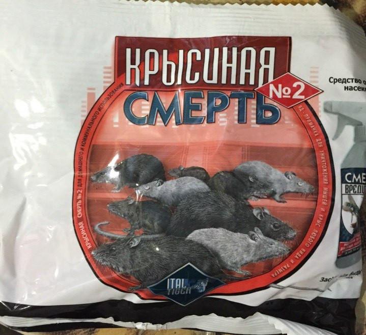 Крысиная смерть № 2 200 гр