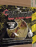 Антимуравьин (пласт пипетка) 2 мл