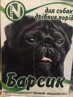 БАРСИК противопаразитный ошейник для СОБАК, 40 см
