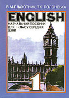 Англійська мова  навчальний посібник для 1 класу. Плахотник В.М., Полонська Т.К.