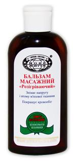 """Бальзам массажный """"Разогревающий"""" 200 мл"""