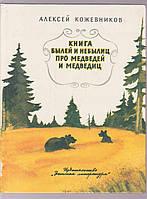 Алексей Кожевников Книга былей и небылиц про медведей и медведиц