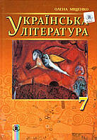 Українська література 7 клас. Міщенко О.