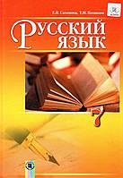 Русский язык, 7 класс. Самонова Е.И., Полякова Т.М.