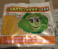Капустинка ЄКО 50 г