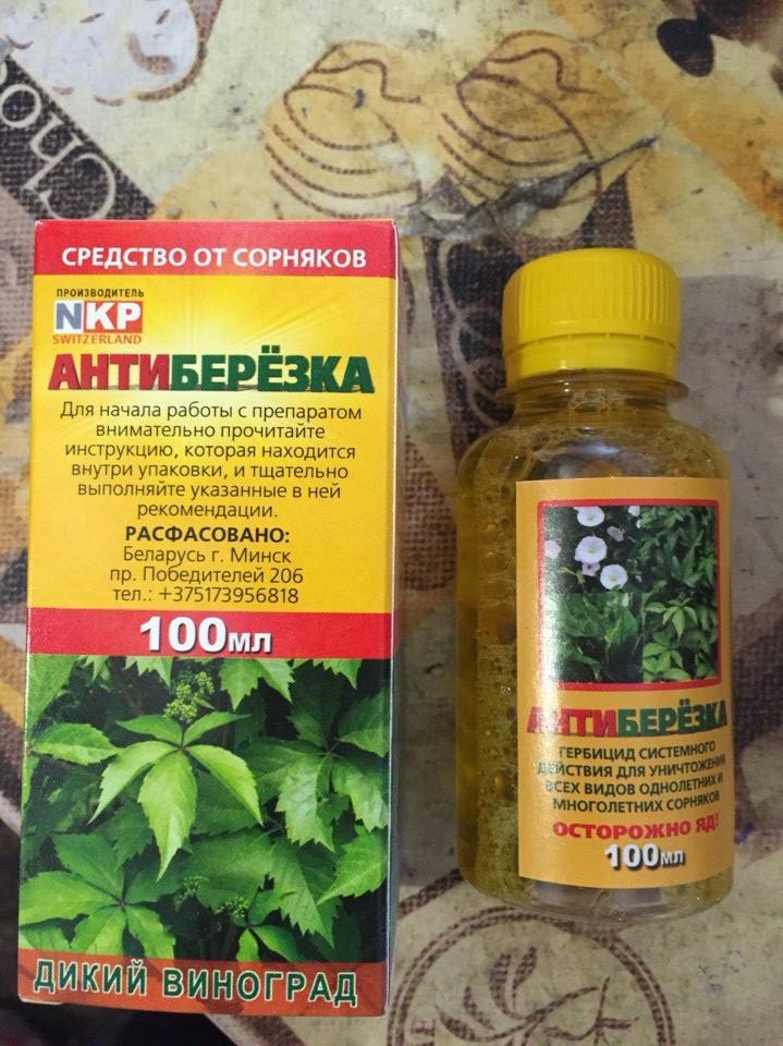 Антиберезка гербицид системного действия 100мл