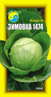 """КАПУСТА ЗИМОВКА 1474 ТМ """"Флора Плюс"""" 1 г"""