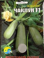 "Семена кабачков, ""Чаклун F1"", 15 г ТМ ""Флора Плюс"""