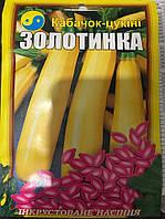"""Семена кабачков, """"Золотинка (цукіні)"""", 15 г ТМ """"Флора Плюс"""""""