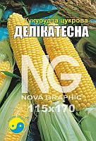 """Семена кукурузы, сорт """"Деликатесная"""", 20 г ТМ """"Флора Плюс"""""""