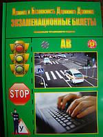 Экзаменационные билеты по ПДД: учебник для тестирования начинающих водителей