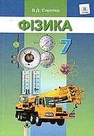 Фізика, 7 клас. Сиротюк В.Д.