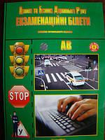 Екзаменаційні білети, правила і безпека дорожнього руху, навчальний посібник