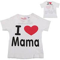 Детские футболки люблю папу и мамуль 80 до 110 см