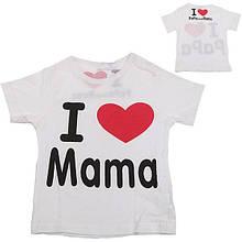 Дитячі футболки люблю тата і мамуль 80 до 110 см