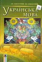 Українська мова / украинский язык