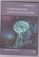 Н.Н. Николаенко Современная нейропсихология