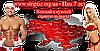 Женский и Мужской стриптиз в каждом городе Украины