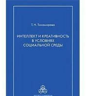 Интеллект и креативность в условиях социальной среды.  Тихомирова Т.Н.