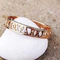 """Мужское золотое кольцо """"спаси и сохрани"""""""