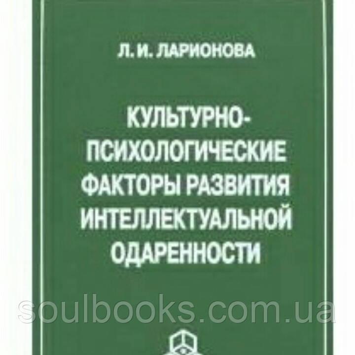 Культурно-психологические факторы развития интеллектуальной одаренности. Ларионова Л.И.