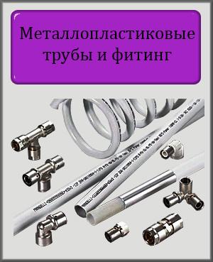 Металлопластиковые трубы и фитинг